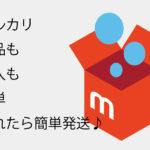 メルカリ(mercari)の簡単な出品(販売)/購入のやり方|アプリは無料
