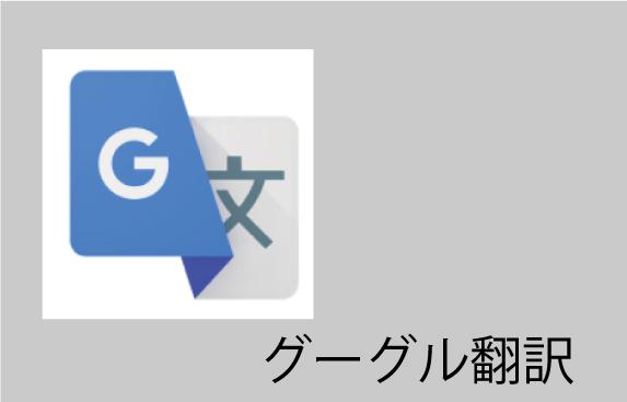 Honyaku google