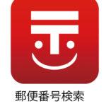 郵便番号の調べ方 郵便局ネットショップで平昌(ピョンチャン)オリンピックの活躍選手の記念切手は購入できる?