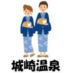 城崎温泉(きのさきおんせん)「観光マップ」と「外湯めぐり」の楽しみ方