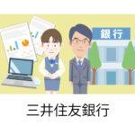 三井住友銀行のATM、手数料、引き出し限度額など利用方法は?|インターネットバンキングの登録方法は?