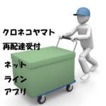 ヤマト運輸クロネコメンバーズ登録、荷物の追跡、再配達受付はネット、アプリ、ラインがおすすめの理由,Tポイントもたまる!