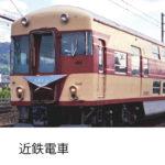 近鉄 電車の時刻、路線、大阪・京都・名古屋・吉野・奈良・伊勢志摩|魅力の特急列車、青の交響曲「シンフォニー」の情報
