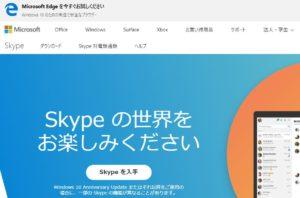 c474efebe9 スカイプ(Skype)無料で最新版をダウンロード|スカイプで英会話講座が ...
