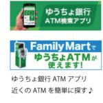 ゆうちょ銀行ATMアプリで検索~近くのATMが簡単にすぐに見つかる