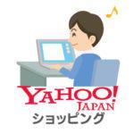 Yahoo!ショッピングのお得な利用方法|Yahoo!ショッピング出店は簡単!