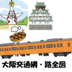 OsakaMetro(大阪地下鉄)、鉄道、バスの路線図(駅)など大阪の交通についての情報