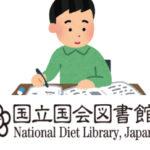 国立国会図書館、蔵書検索・サーチ方法・デジタルコレクション・オンライン利用方法について