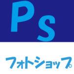 Photoshop (フォトショップ)の使い方、 無料ダウンロード