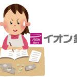 イオン銀行手数料無料が魅力~ATMの利用もとても便利~