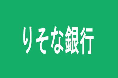 埼玉 りそな 銀行 マイ ゲート