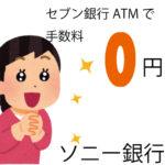 ソニー銀行のログイン、パスワード|ソニー銀行のお得なデビットカード、Sony Bank WALLETについての解説