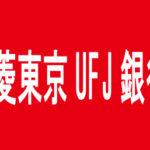 三菱東京UFJ銀行、振込手数料、ATMで手数料、連休中の取り扱い