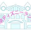 東京ディズニーリゾート ディズニーランド・ディズニーシーのパスポート(チケット)種類、価格(料金)、混雑時期、楽しみ方